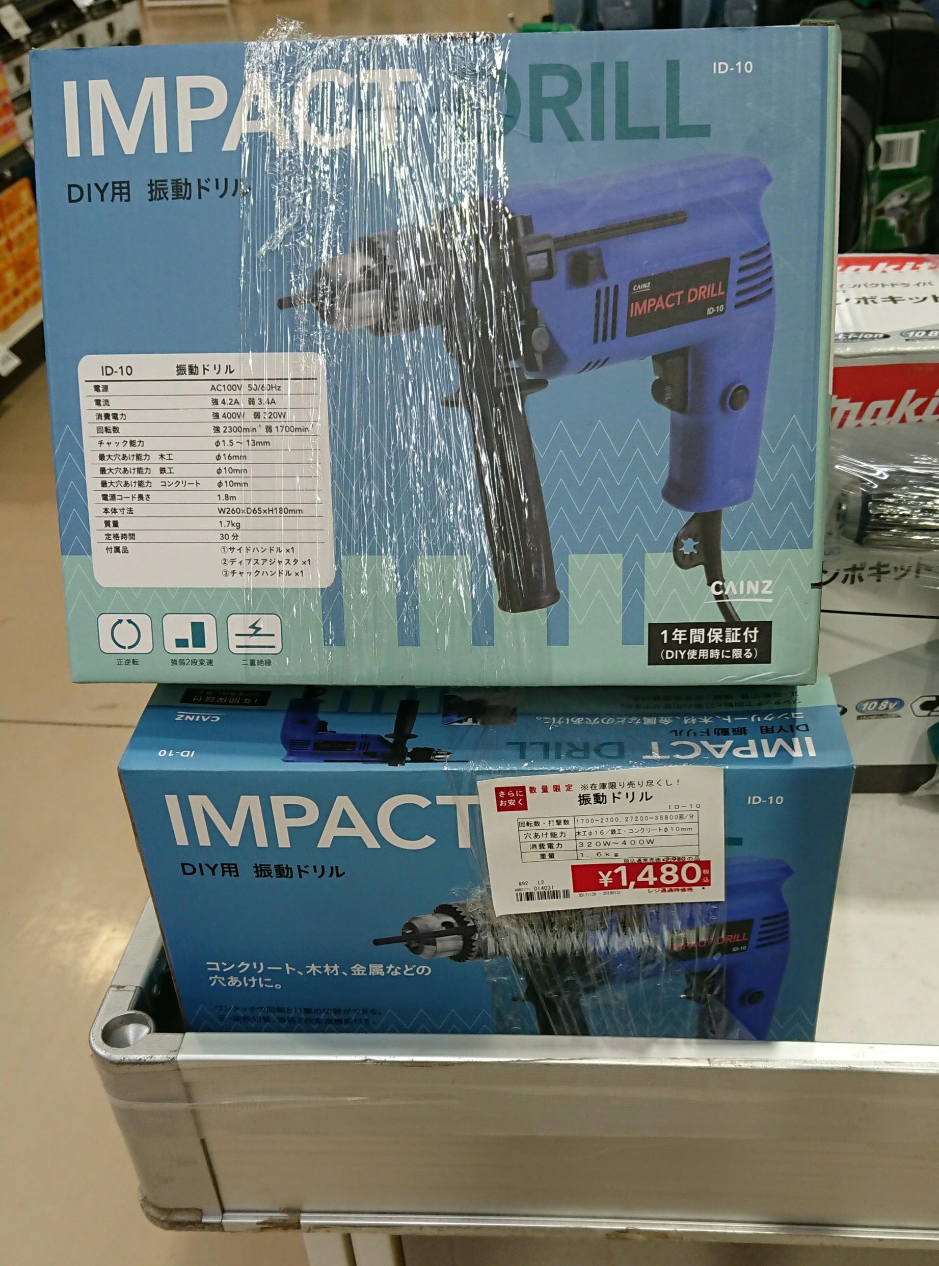 振動ドリル1480円